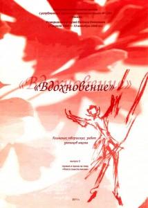 """Альманах """"Вдохновение"""" - 5"""