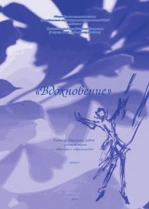 """Альманах """"Вдохновение"""" - 6"""
