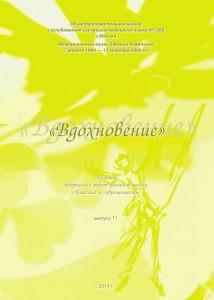 """Альманах """"Вдохновение"""" - 11"""
