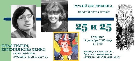 25 и 25. Выставка в Музее экслибриса