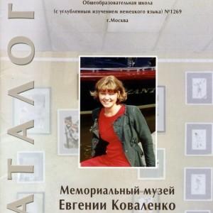 Мемориальный музей Евгении Коваленко