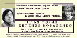 Выставка картин Евгении Коваленко и Ильи Тюрина